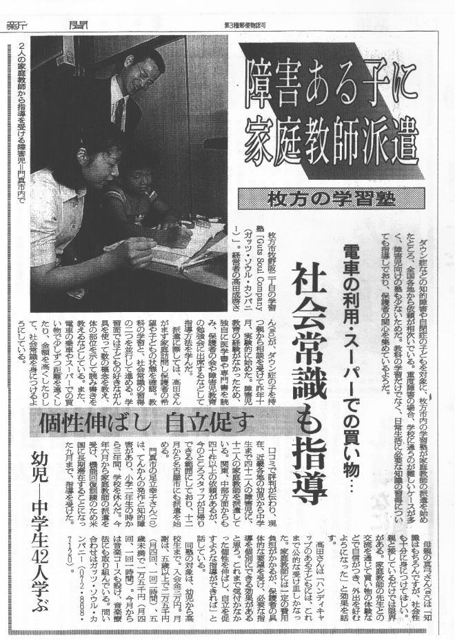 press2000asahi