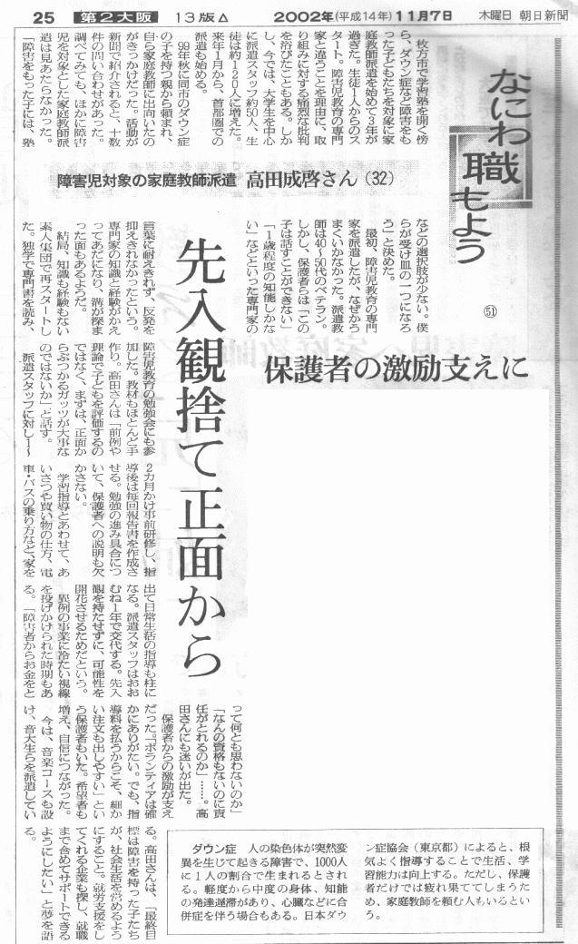 press2002NOVasahi