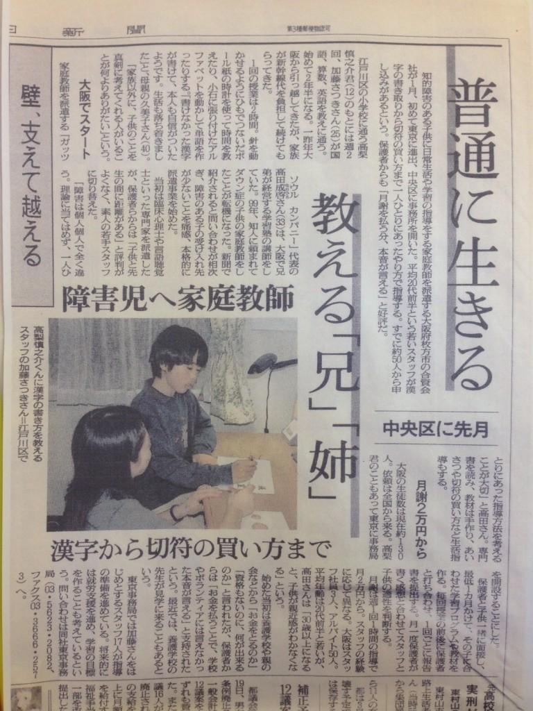 2003年 朝日新聞 2月20日