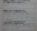 手書きアンケート