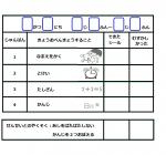 指導例 予定表